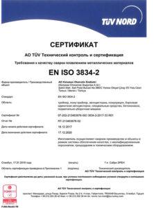 Koluman ISO 3834-2